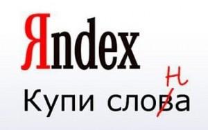 Яндекс.Директ, ключевые слова