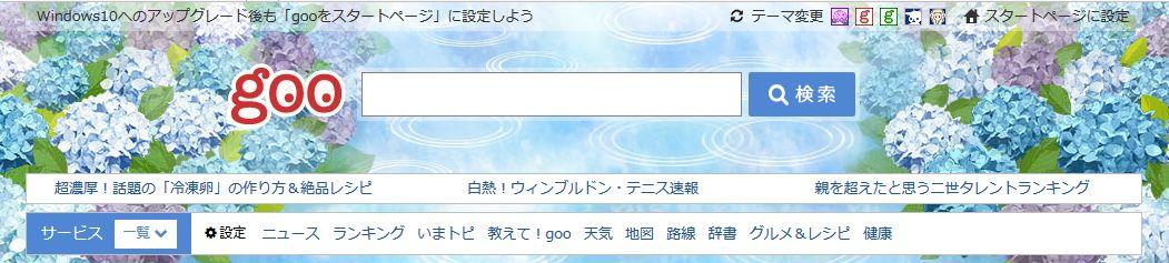 Поисковая система Японии Goo