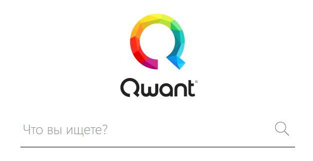 Приватная поисковая система Qwant