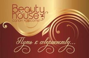 Слоган салона красоты: Путь к совершенству