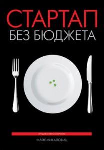 Майк Микаловиц «Стартап без бюджета»