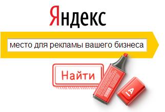 Директ реклама в яндексе