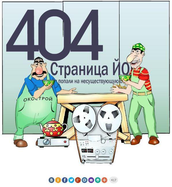 Прикольное оформление 404 ошибки