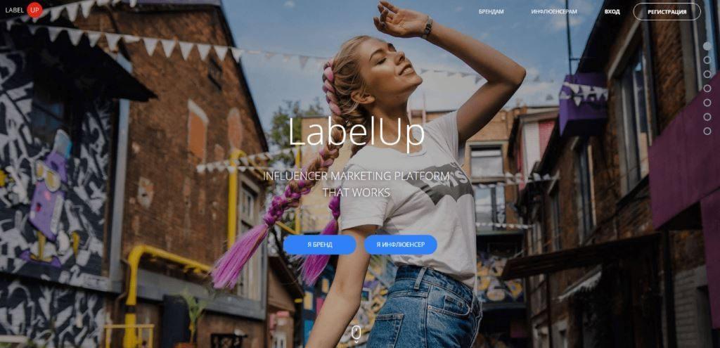 Сервис LabelUp 4