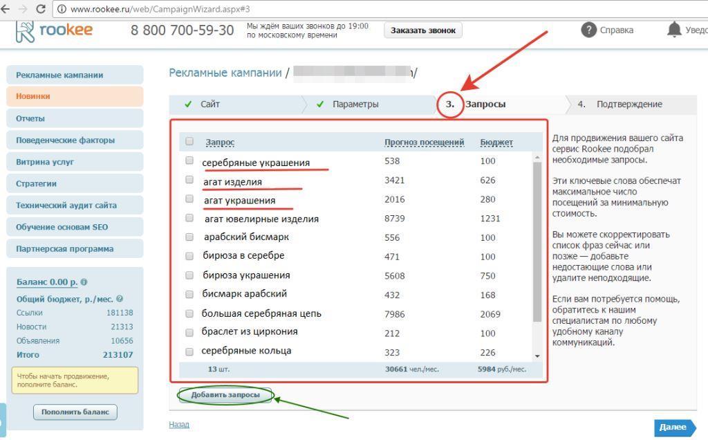 запросы, подобранные системой Rookee.ru