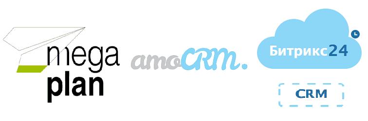 CRM системы - amoCRM, Мегаплан, Битрикс24