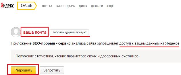 Доступ к Яндекс.Метрике