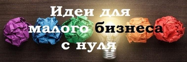 Идеи для создания малого бизнеса