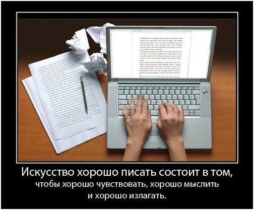 Искусство хорошо писать