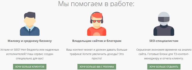 Для кого сервис bez-bubna.com