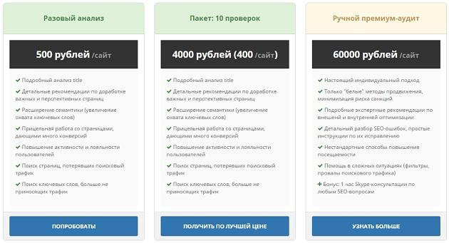 Тарифы анализатора bez-bubna.com