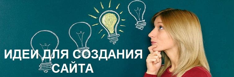 Изображение - Идеи для сайта idei-sozdaniya-sayta
