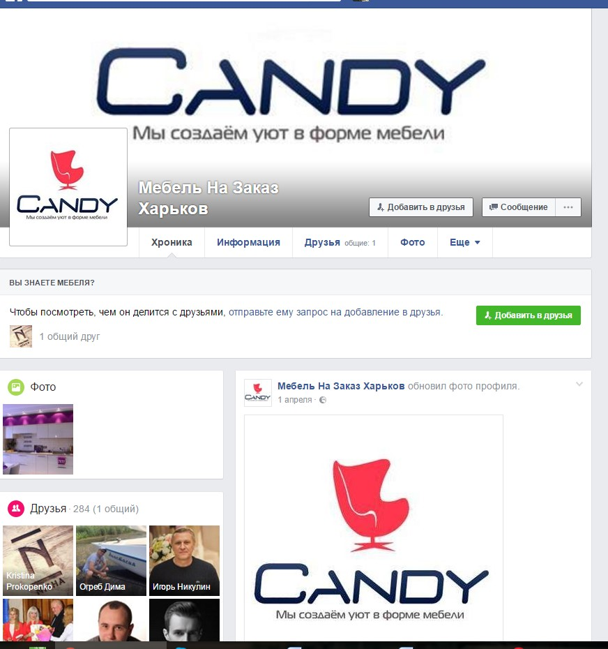 Личный аккаунт (профиль) в Facebook