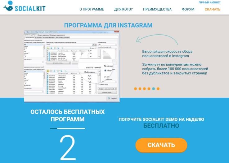 Обзор программы для раскрутки в Инстаграм SocialKit-3
