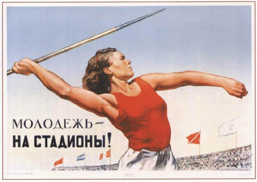 советские плакаты о спорте 1