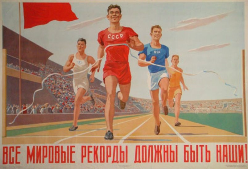 советские плакаты о спорте 2