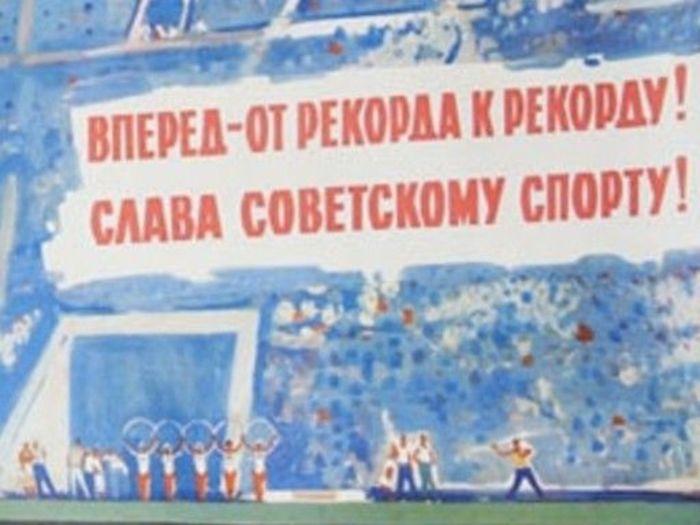 советские плакаты о спорте 4
