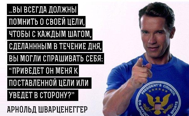 спортивные цитаты, Шварценеггер
