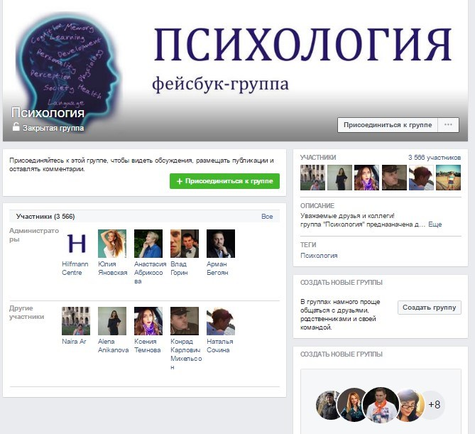 Закрытая группа в Facebook