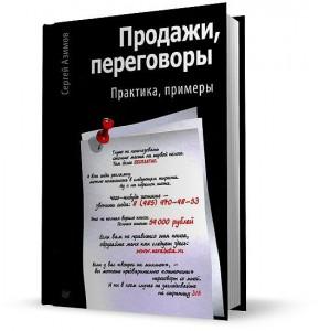 книга Азимова «Продажи. Переговоры. Практика, примеры»