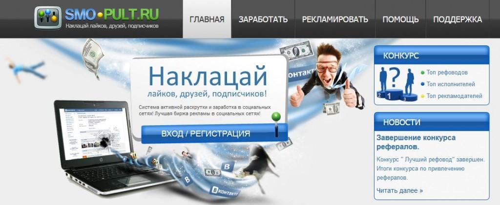 - сервис продвижения рекламных кампаний в социальных сетях