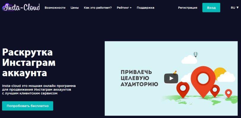 Insta-cloud - онлайн программа для продвижения аккаунта в instagram