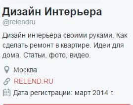 описание твиттер-аккаунта