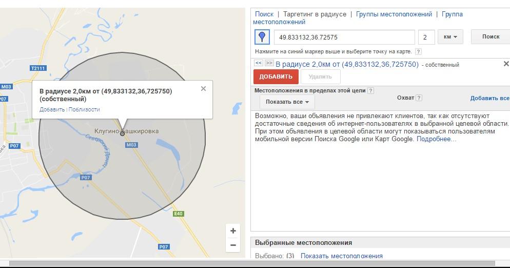 как настроить геотаргетинг в Google Adwords