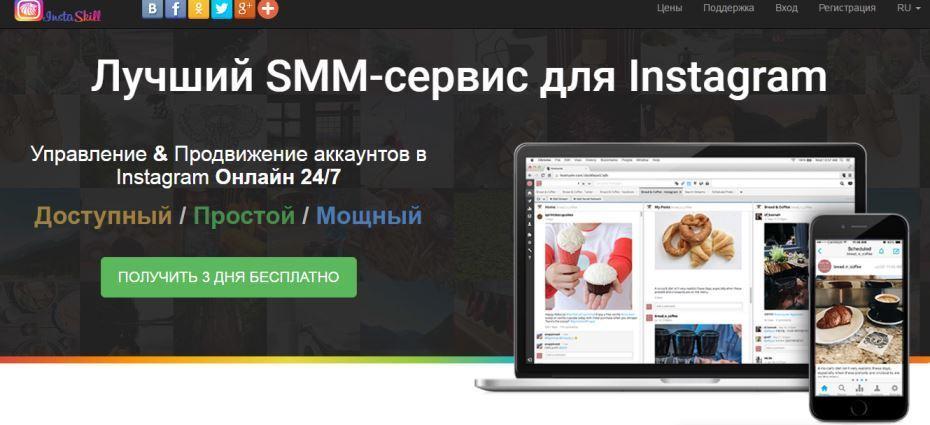 сервис для продвижения аккаунта в Instagram InstaSkill