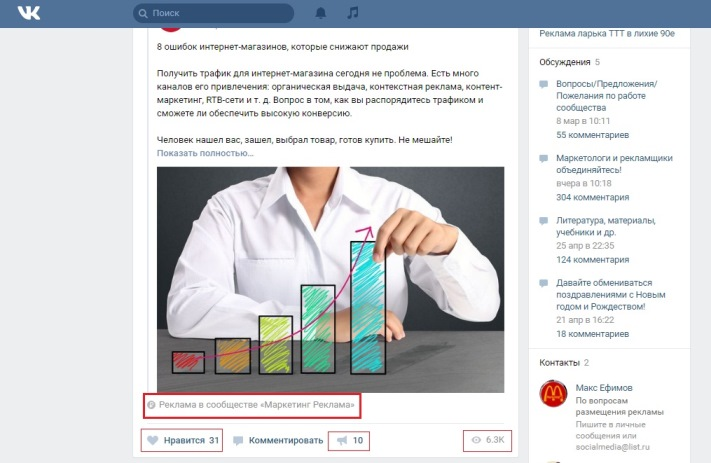 рекламный пост в ВКонтакте