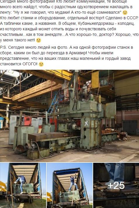 завод «Кубаньжелдормаш»