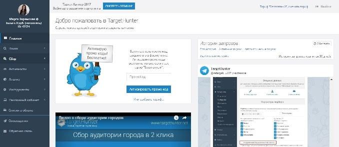 сервис для таргетированной рекламы в ВКонтакте TargetHunter