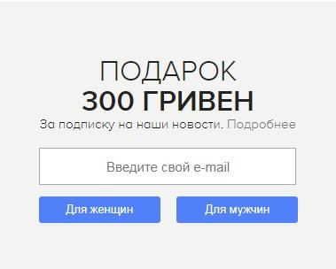 скидка при подписке на email рассылку