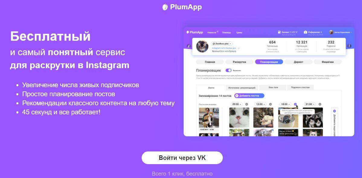 раскрутки в Instagram от plumapp