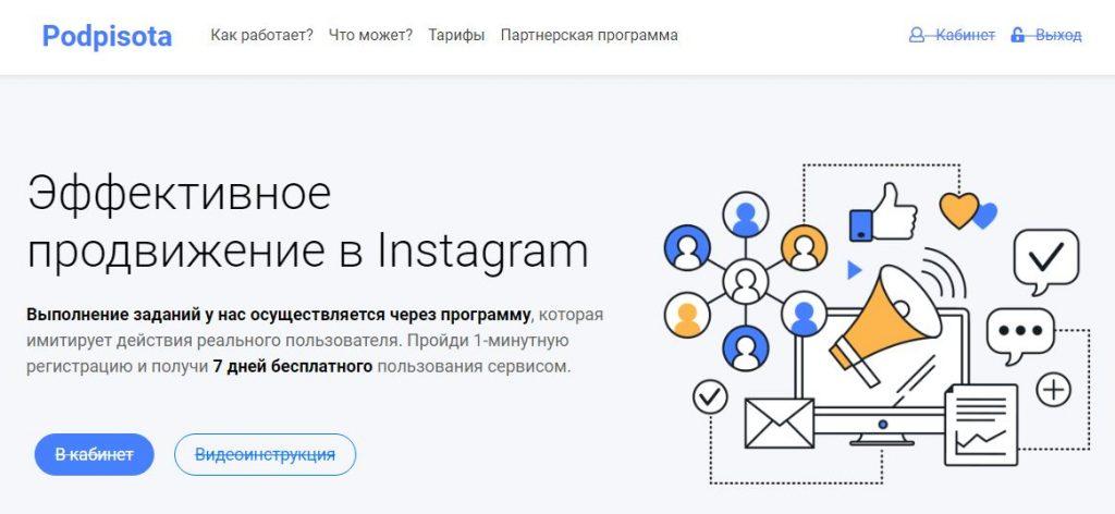 Эффективное продвижение в Instagram c Podpisota