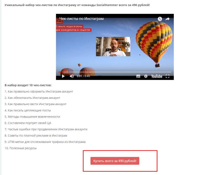 smm продвижение вконтакте и инстаграм