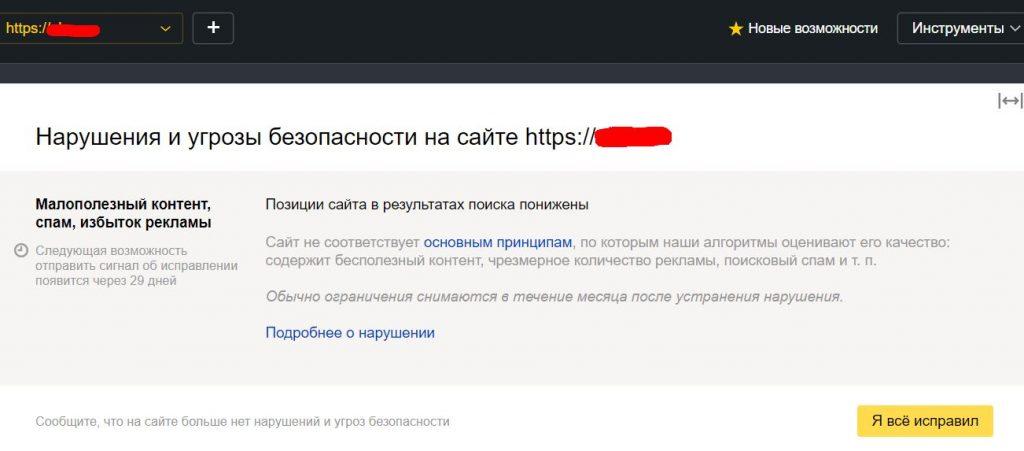 сайт под фильтром Яндекса