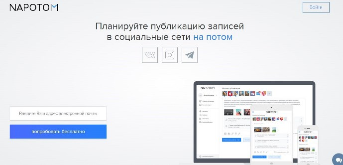 сервис отложенного постинга NAPOTOM