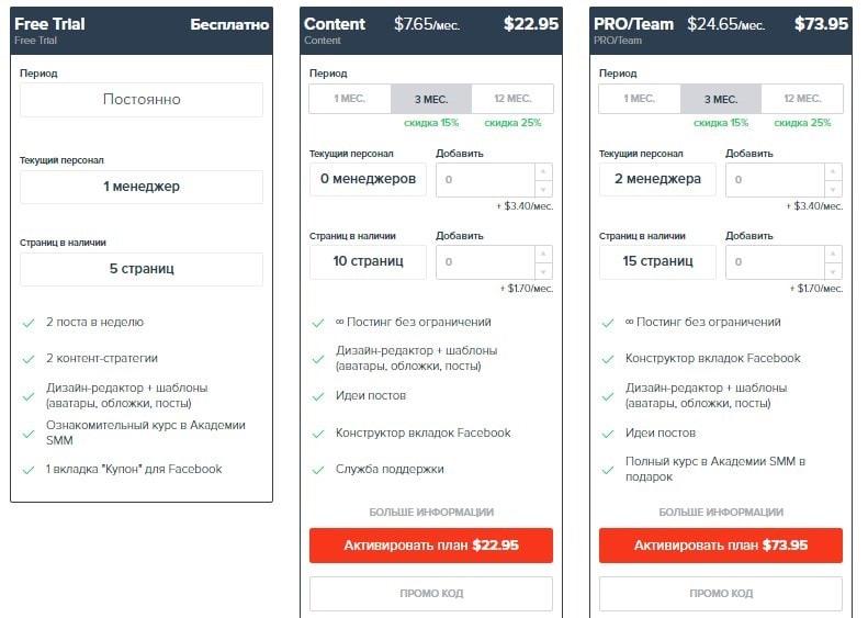 цены на сервис отложенного постинга Publbox