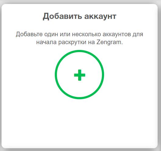 Панель добавления аккаунта