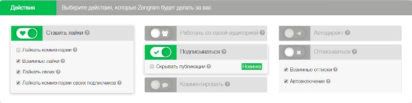 Меню настройки автоматических действий