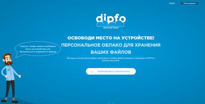 Облачный сервис DIPFO 1