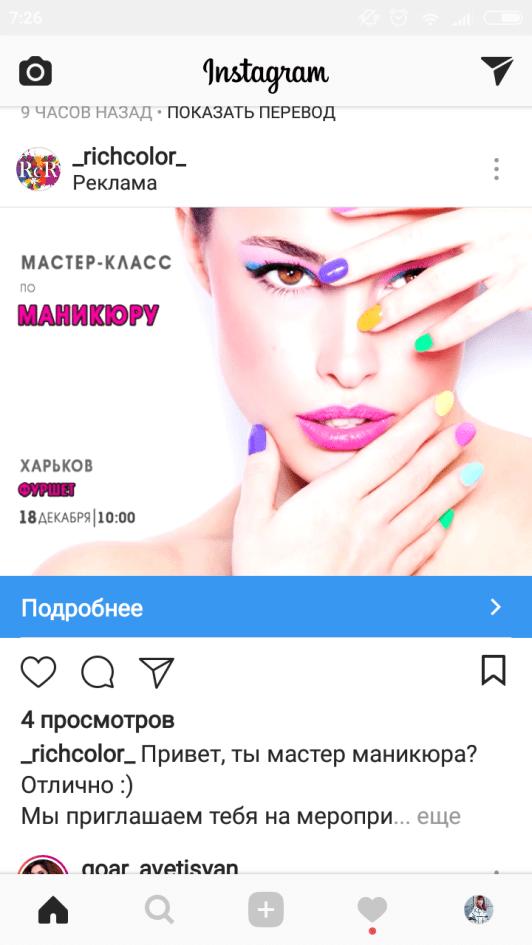 таргетированная реклама в инстаграм, пример 12
