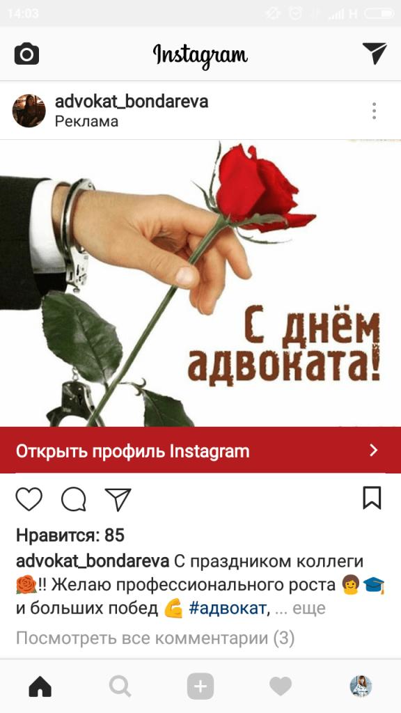 таргетированная реклама в инстаграм, пример 16