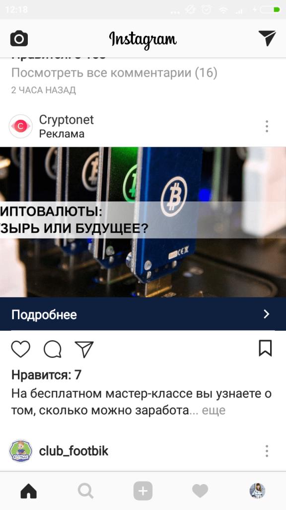 таргетированная реклама в инстаграм, пример 20