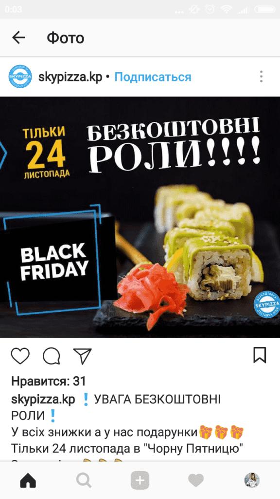 таргетированная реклама в инстаграм, пример 5