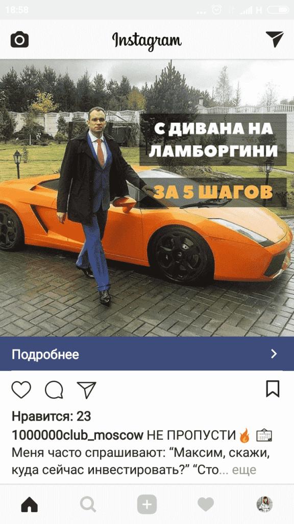 таргетированная реклама в инстаграм, пример 7