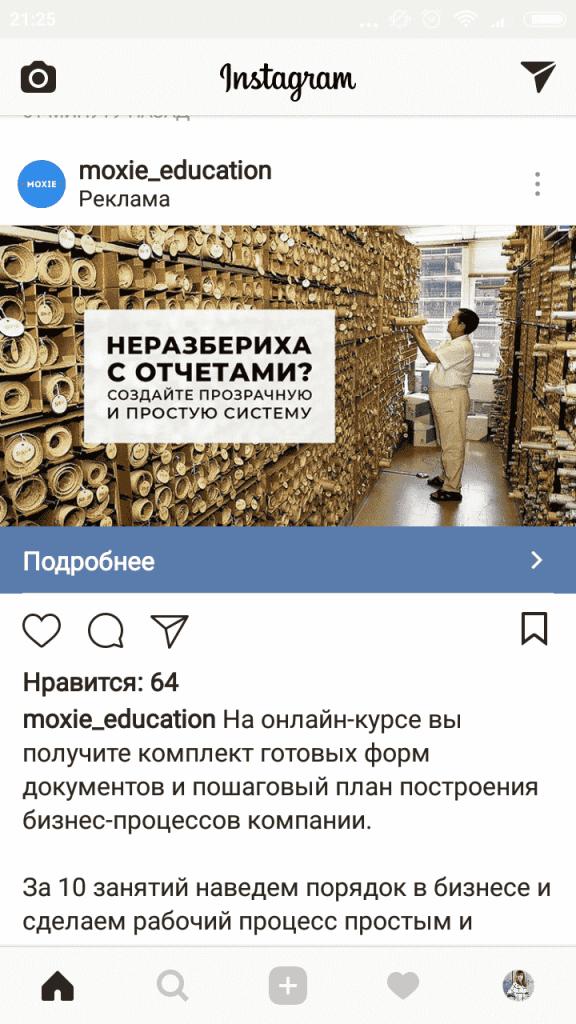 таргетированная реклама в инстаграм, пример 9