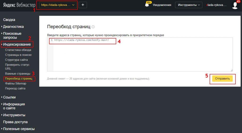 Переобход страниц у Яндекса