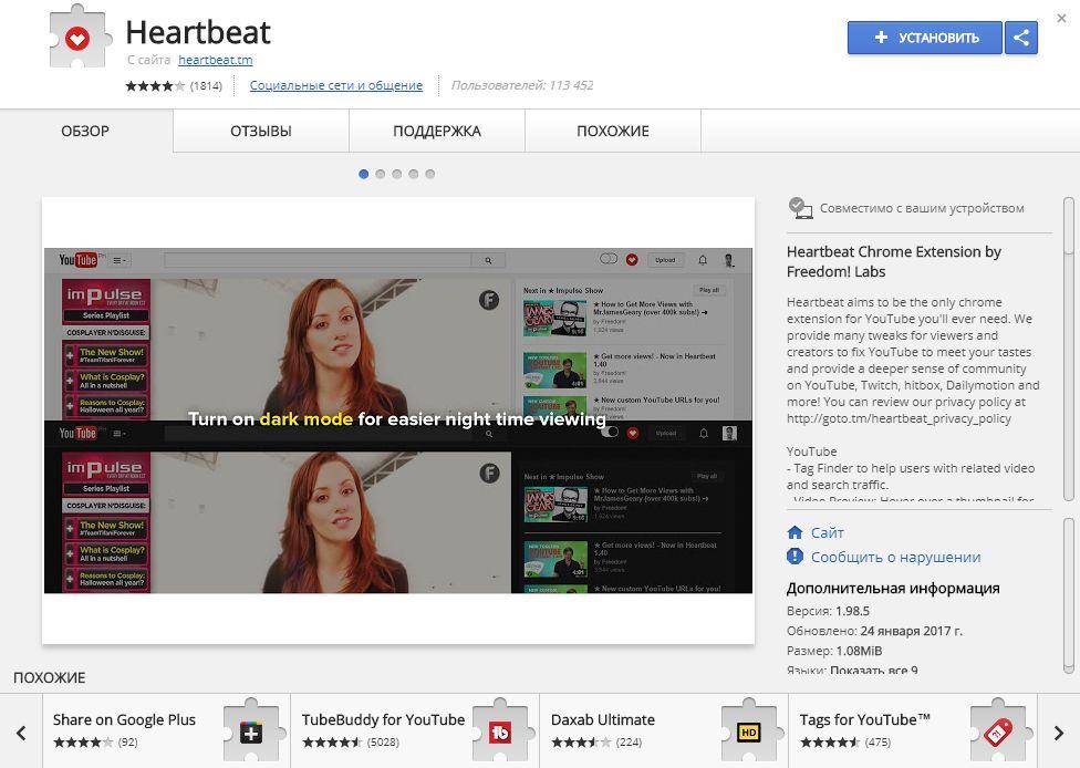 расширения для Youtube 10